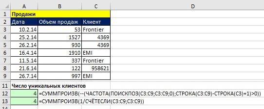 Рис. 17.6. Формулы для подсчета уникальных смешанных элементов данных