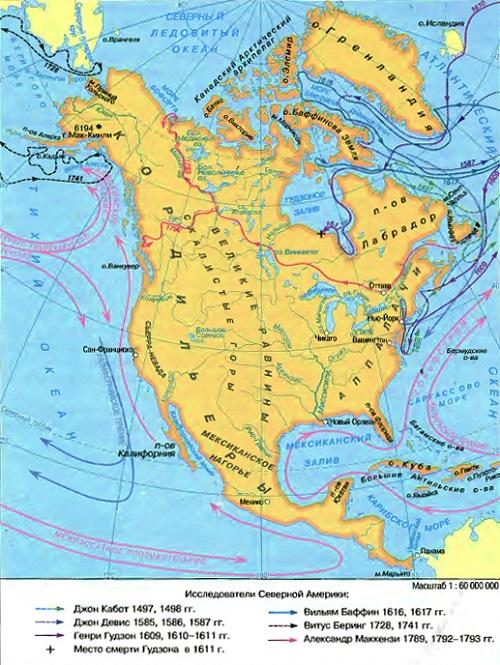 Рис. 5. Исследователи Северной Америки