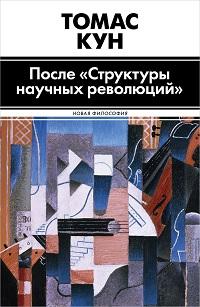 Томас Кун. После «Структуры научных революций». Обложка