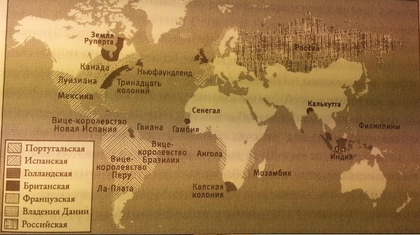 Рис. 1. Европейские колониальные империи около 1750 г.