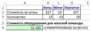 Рис. 18.4. Если диапазоны ориентированы одинаково, можно применить функцию СУММПРОИЗВ