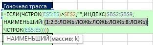 Рис. 19.11. Функция ЕСЛИ возвращает относительный номер позиции