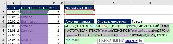 Рис. 19.16. Формула для извлечения уникального имени трассы на основе динамического диапазона