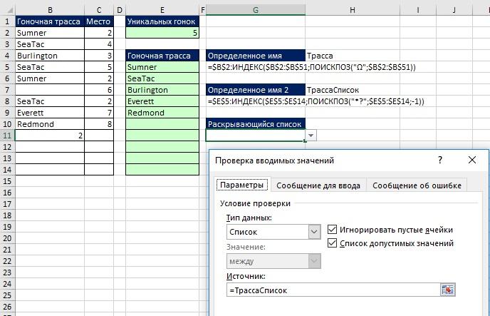 Рис. 19.18. Использование определенного имени на основе формулы динамического диапазона для раскрывающегося списка