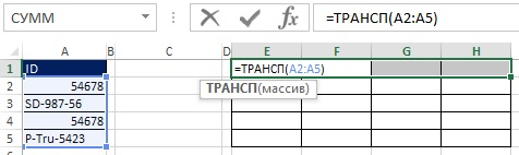 Рис. 19.30. Выделите диапазон Е1_H1 и введите формул массива