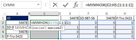 Рис. 19.35. Функция МУМНОЖ позволяет преобразовать матрицу 4×4 в 4×1