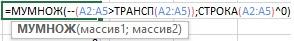 Рис. 19.38. Массив констант заменен элементом формулы на основе функции СТРОКА