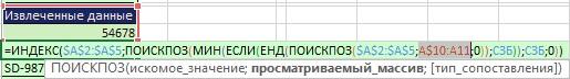 Рис. 19.45. Расширяемый диапазон А$10А11 сейчас (в ячейке А12) включает первый ID