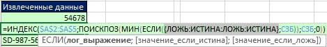 Рис. 19.46. Комбинация функций ЕНД и вторая ПОИСКПОЗ поставляет массив логических значений