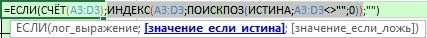 Рис. 23.3. В аргументе значение_если_истина функции ЕСЛИ размещается функция ИНДЕКС