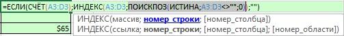 Рис. 23.4. Функция ПОИСПОЗ в аргументе номер_строки функции ИНДЕКС