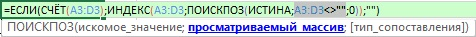 Рис. 23.5. Аргумент просматриваемый_массив функции ПОИСКПОЗ
