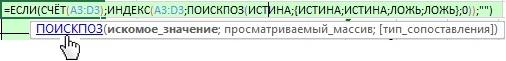 Рис. 23.7. Клик на названии функции во всплывающей подсказке открывает справку