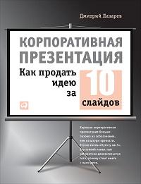 Дмитрий Лазарев. Корпоративная презентация. Обложка