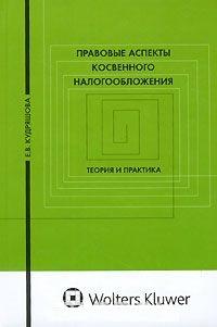 Екатерина Кудряшова. Правовые аспекты косвенного налогообложения. Обложка