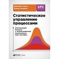 Уилер. Статистическое управление процессами. Оптимизация бизнеса с использованием контрольных карт Шухарта