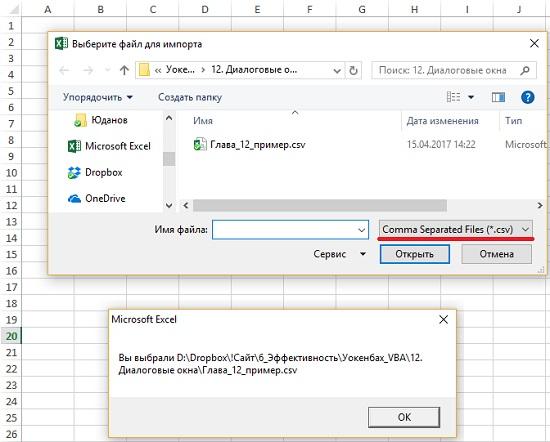 filename application.getopenfilename csv file csv csv kutools for excel false