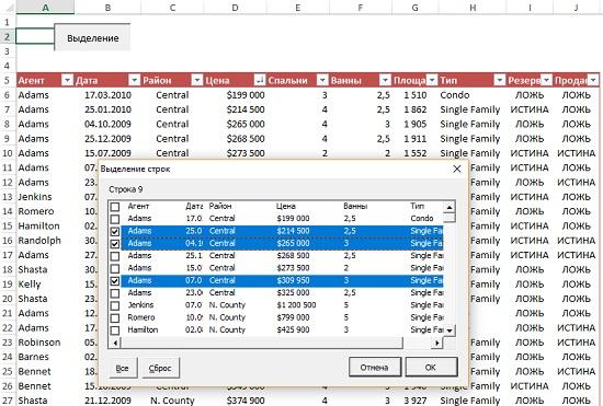 Примеры использования элемента управления ListBox