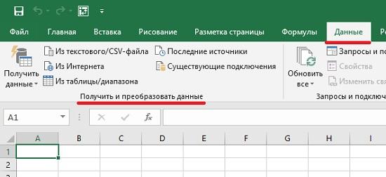 Ris. 1. Funktsii Power Query dostupny v Excel 2019 na vkladke Dannye