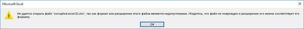 Рис. 1. Ошибка открытия на устройстве с Windows