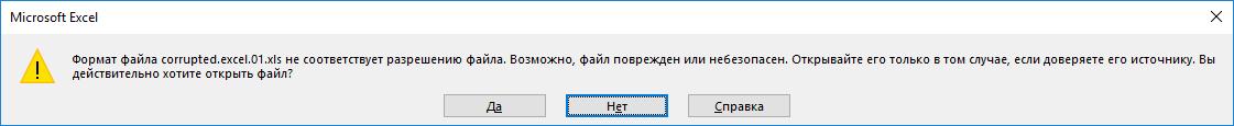 Рис. 6. При открытии файла Excel предлагает его восстановить