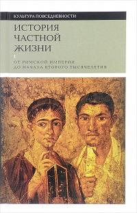 Istoriya chastnoj zhizni t. 1