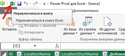 Ris. 13. Knopka vozvrata v Excel iz okna Power Pivot