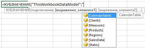 Ris. 63. Podskazki Excel