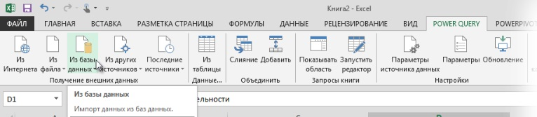 Ris. 20.3. Lenta Power Query v Excel 2013