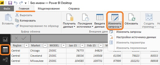 Ris. 21.6. Povtornyj zapusk redaktora Power Query