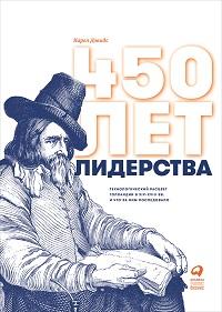 Karel Devids. 450 let liderstva. Oblozhka