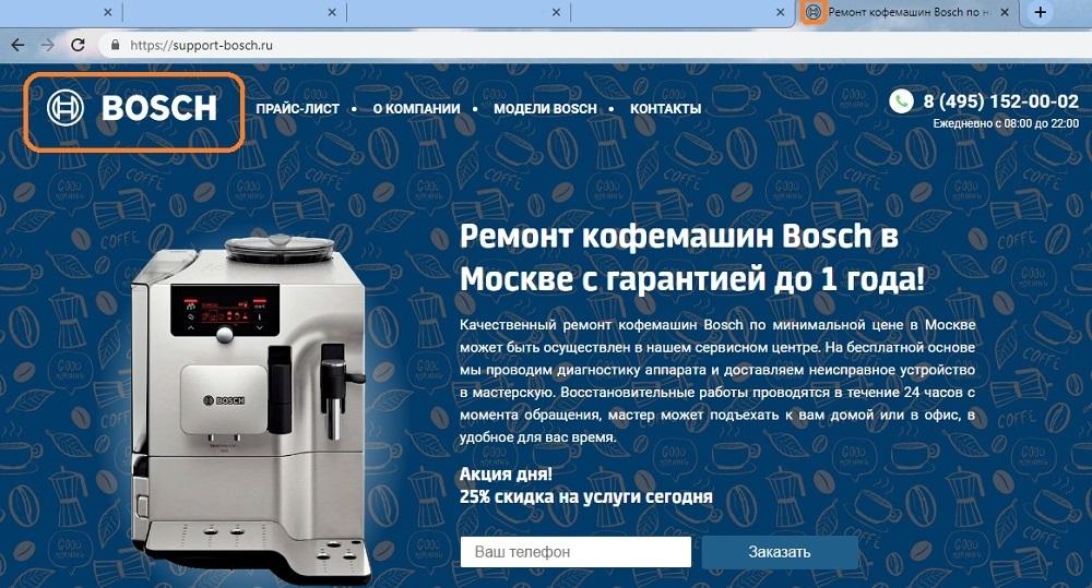 Ris. 1. Sajt moshennikov support bosch.ru