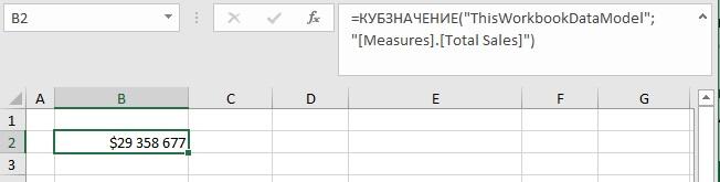 Ris. 10. Formula KUBZNACHENIE v yachejke Excel