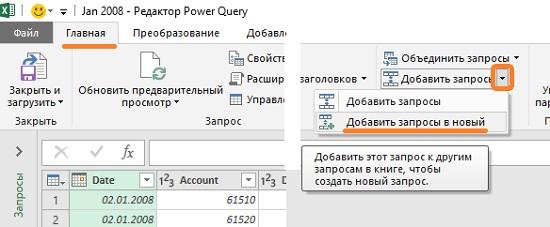 Ris. 3.4. Dostup k oknu Dobavlenie iz redaktora Power Query
