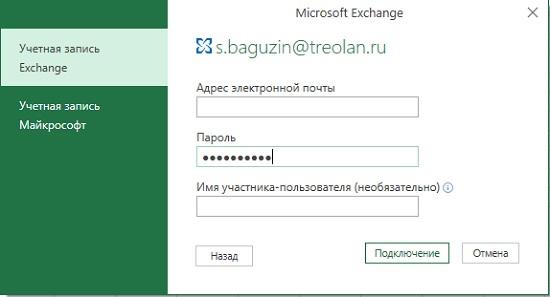 Ris. 13.2. Okno avtorizatsii dostupa k Microsoft Exchange