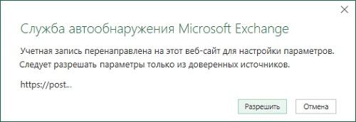 Ris. 13.3. Okno sluzhby avtoobnaruzheniya Microsoft Exchange