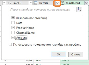 Ris. 14.13. Razvorachivanie stolbtsa MaxRecord v stolbtsy ProductName i Amount