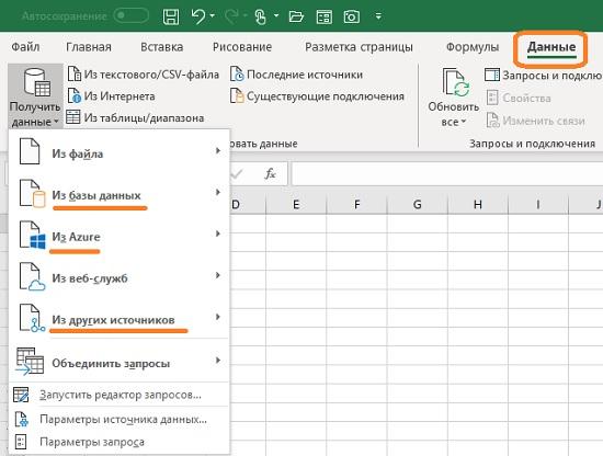 Ris. 8.1. Interfejs podklyucheniya k bazam dannyh