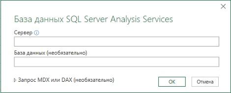 Ris. 8.14. Import iz bazy dannyh sluzhb SQL Server Analysis Services SSAS