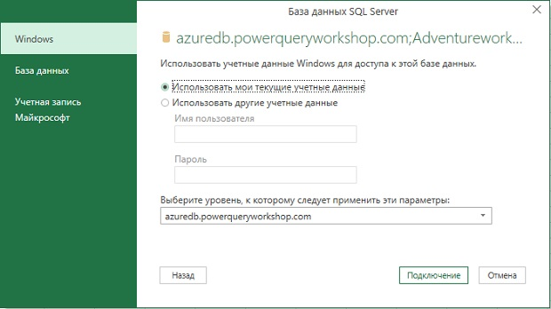 Ris. 8.3. Ispolzovanie uchetnoj zapisi Windows