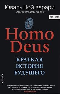 YUval Harari. Homo Deus. Kratkaya istoriya budushhego. Oblozhka
