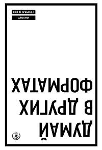 Lyuk de Brabander. Dumaj v drugih formatah. Oblozhka