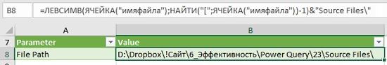 Ris. 23.2. Dinamicheski vozvrashhaemyj put k papke Source Files na osnove formuly Excel