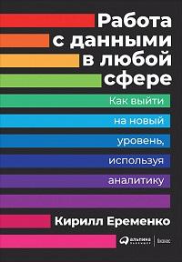 Kirill Eremenko. Rabota s dannymi v lyuboj sfere. Oblozhka