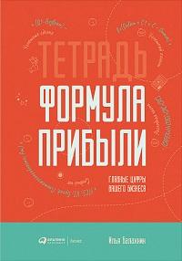 Ilya Balahnin. Tetrad Formula pribyli. Oblozhka