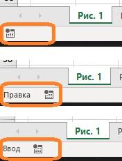 Ris. 2. a Excel ne nahoditsya v rezhime redaktirovaniya formul b rezhim Pravka v rezhim Vvod
