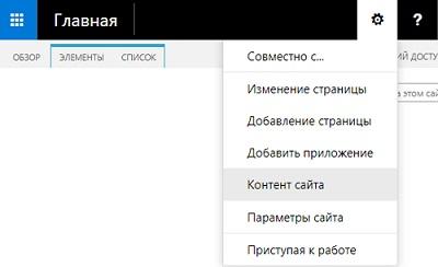 Ris. 3.20. Otkrytie spiska SharePoint instrumentami sajta