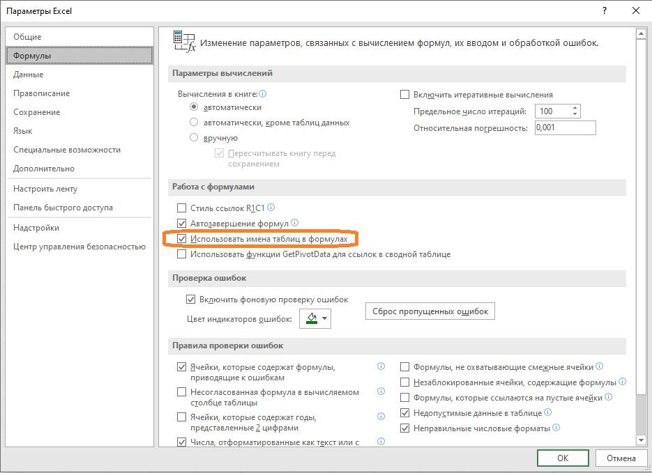 Ris. 4.11. Otklyuchenie strukturirovannyh ssylok v okne Parametry Excel
