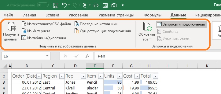 Ris. 5.5. Interfejs Power Query v MS Office 365 ProPlus