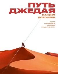 Maksim Dorofeev. Put dzhedaya. Oblozhka